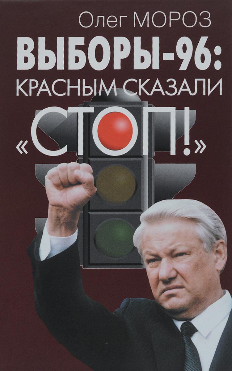 Выборы-96. Красным сказали СТОП!