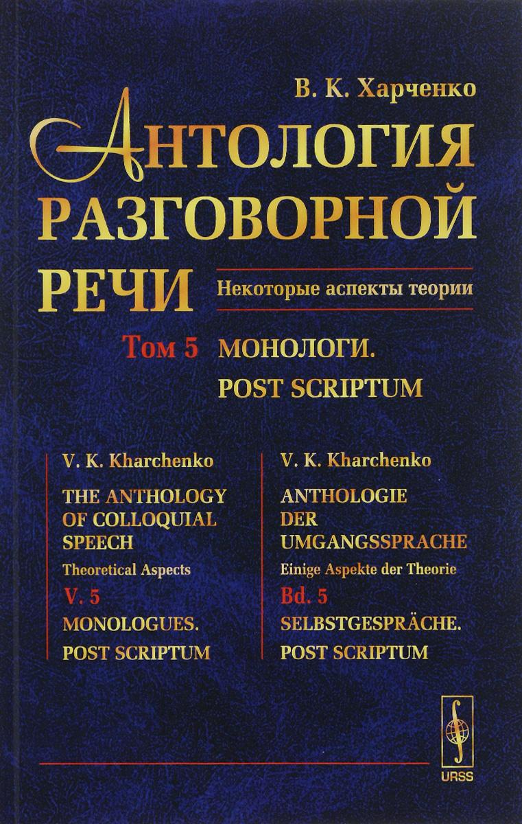 Антология разговорной речи. Некоторые аспекты теории. В 5 томах. Том 5. Монологи. Post scriptum