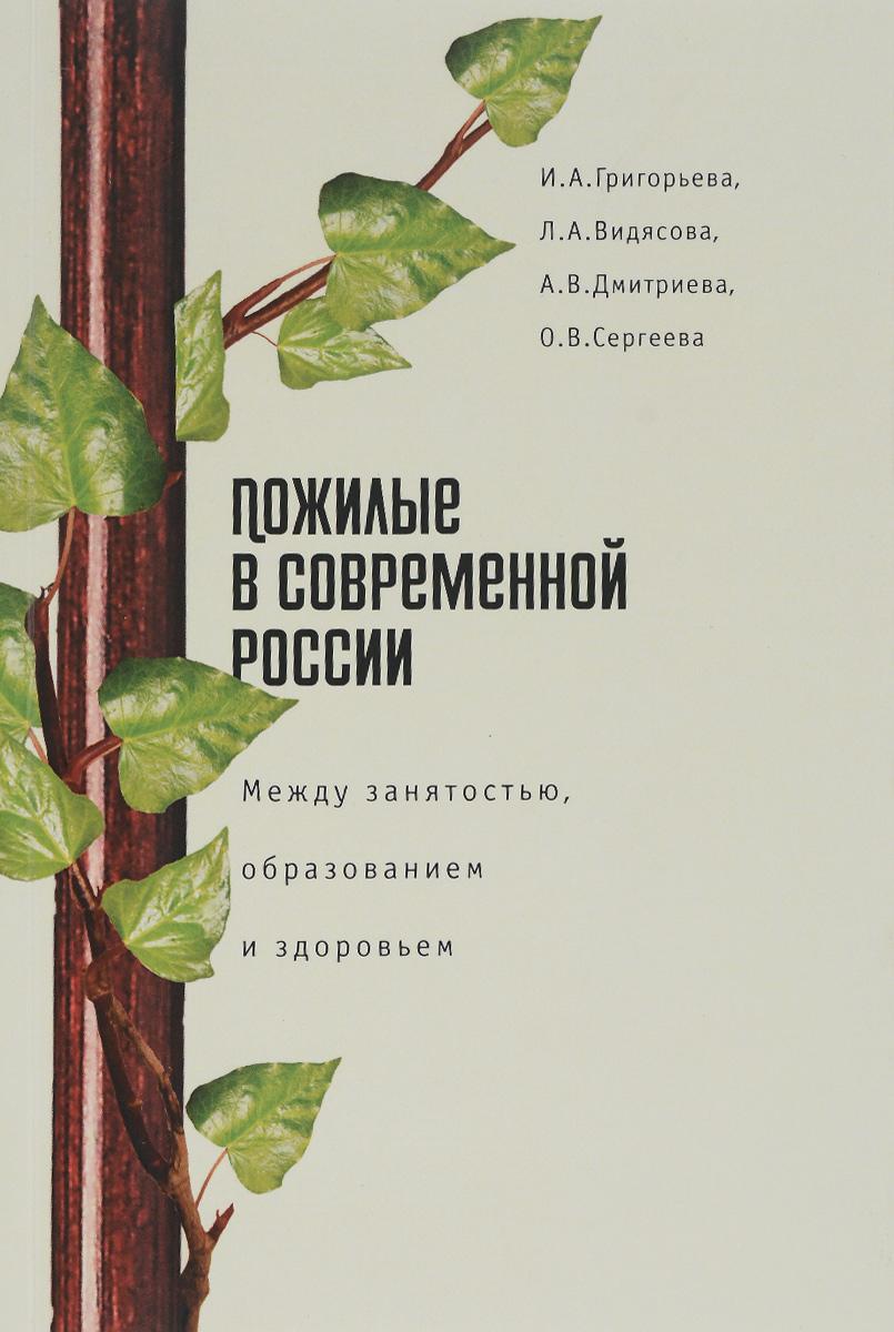 Пожилые в современной России. Между занятостью, образованием и здоровьем