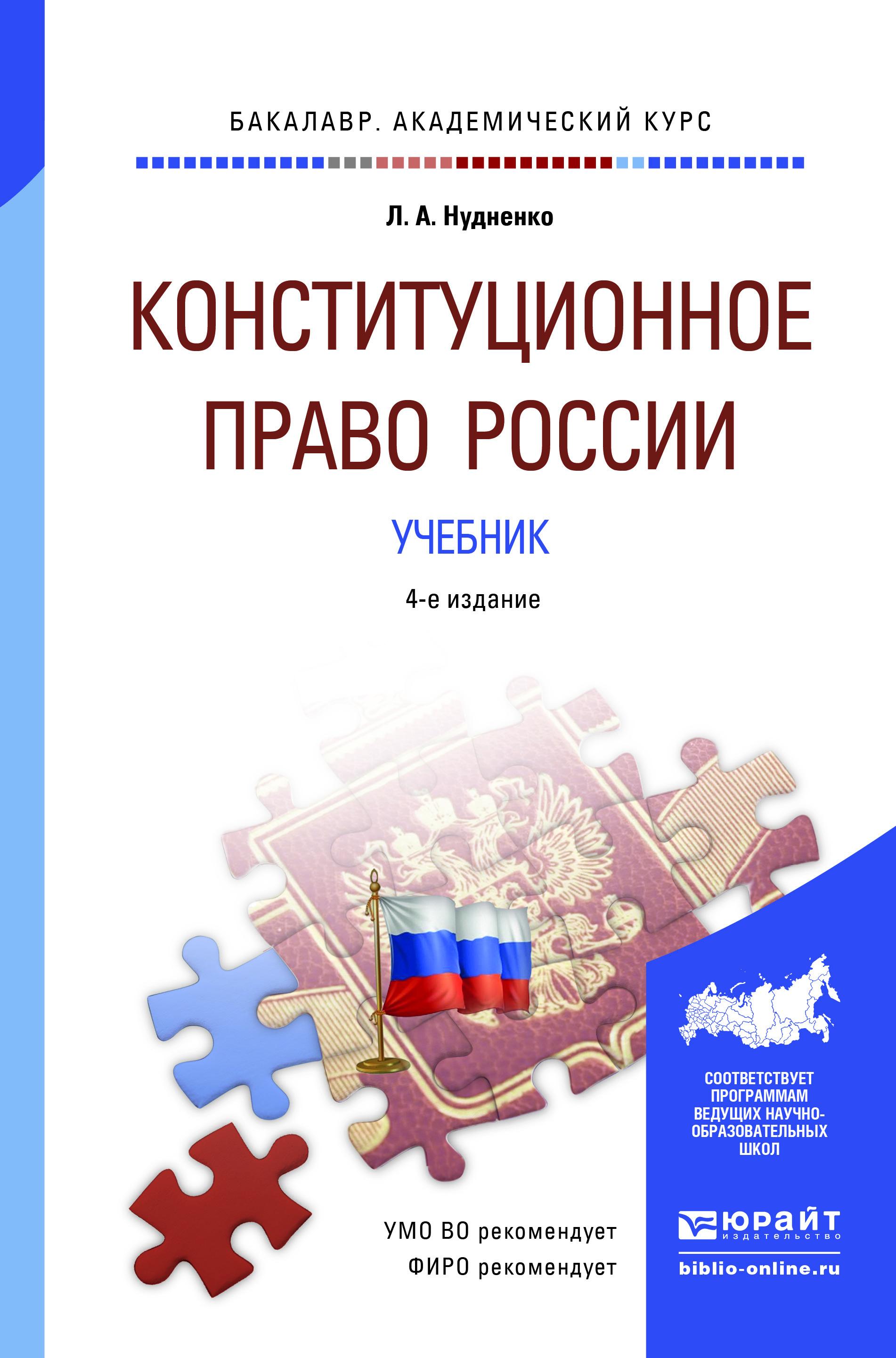 Конституционное право России. Учебник для академического бакалавриата