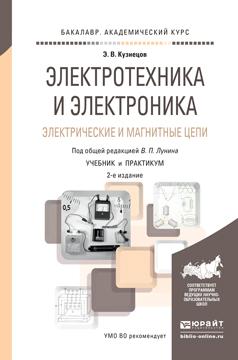 Электротехника и электроника. Электрические и магнитные цепи. Учебник и практикум для академического бакалавриата