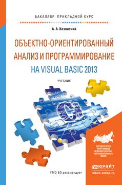 Объектно-ориентированный анализ и программирование на Visual Basic 2013. Учебник для прикладного бакалавриата