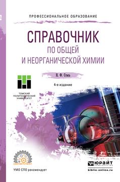 Справочник по общей и неорганической химии. Учебное пособие для СПО