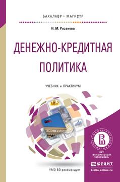 Денежно-кредитная политика. Учебник и практикум для бакалавриата и магистратуры