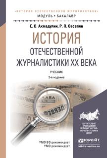 История отечественной журналистики XX века. Учебник