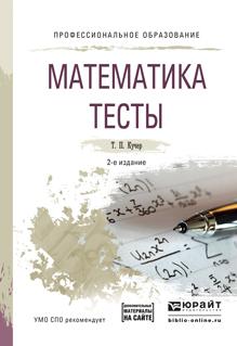 Математика. Тесты. Учебное пособие для СПО