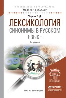 Лексикология. Синонимы в русском языке. Учебное пособие для академического бакалавриата