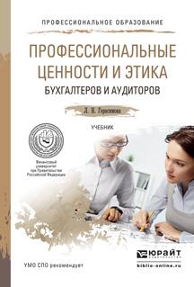 Профессиональные ценностит и этика бухгалтеров и аудиторов. Учебник для СПО