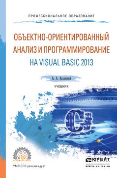 Объектно-ориентированный анализ и программирование на Visual Basic 2013. Учебник для СПО