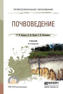 Почвоведение. Учебник для СПО