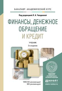 Финансы, денежное обращения и кредит. Учебник для академического бакалавриата