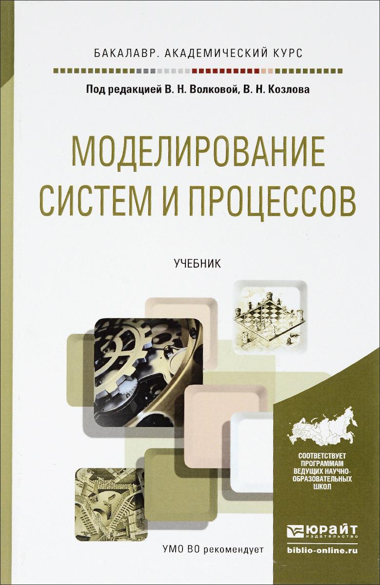 Моделирование систем и процессов. Учебник