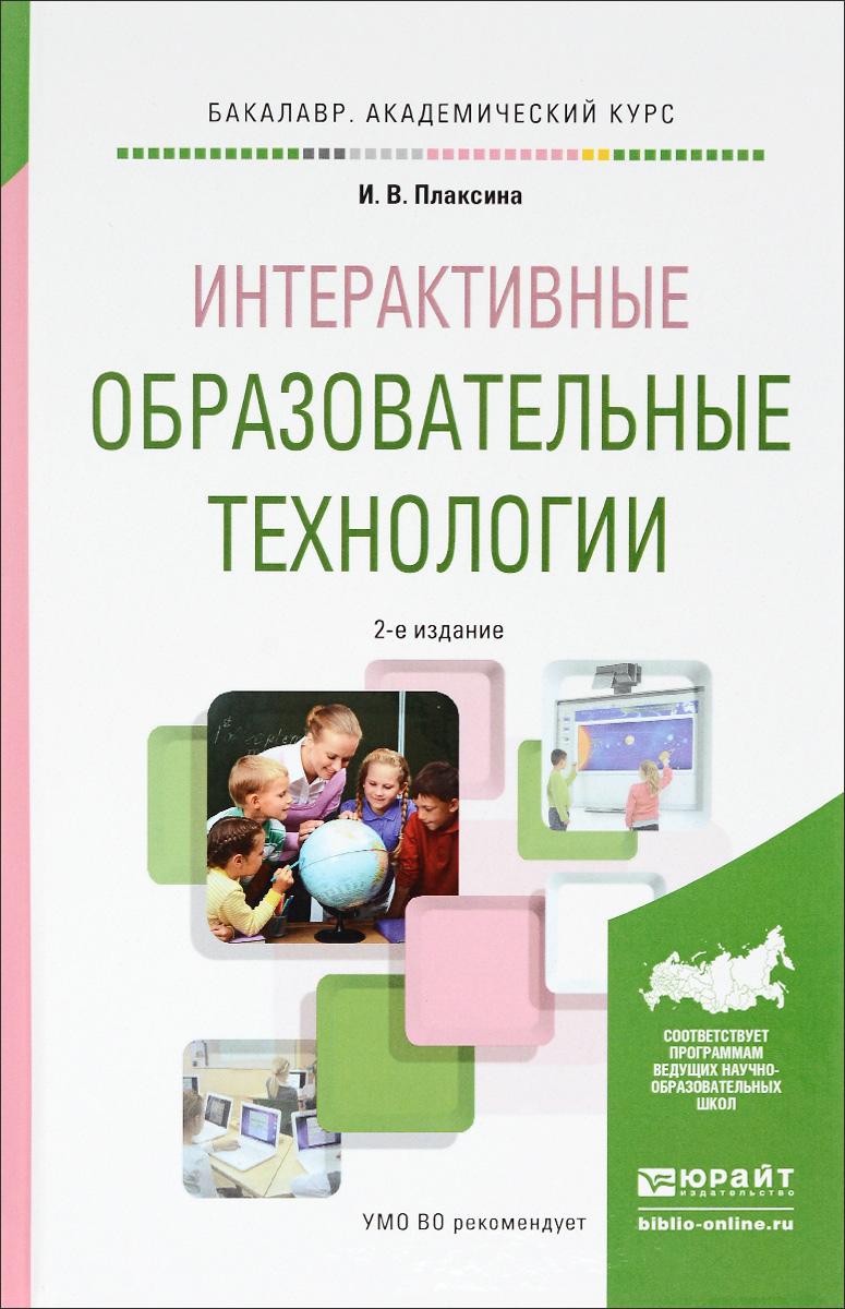 Интерактивные образовательные технологии. Учебное пособие