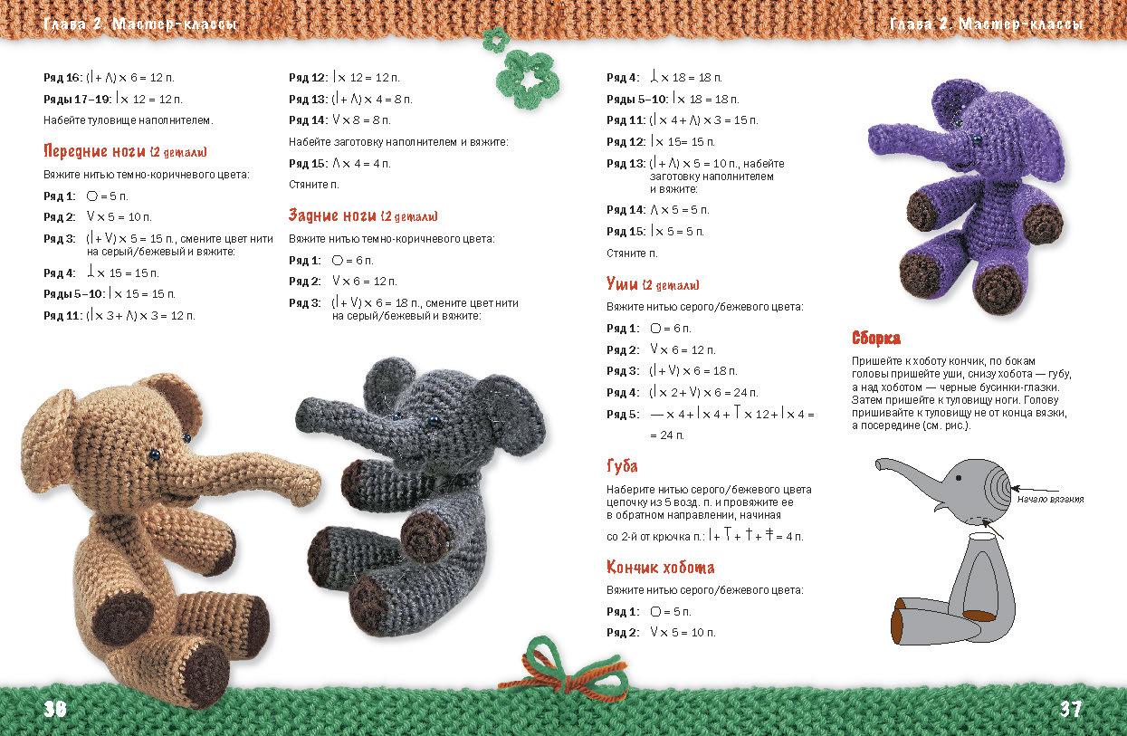 Вязание амигуруми со схемами и описанием 825