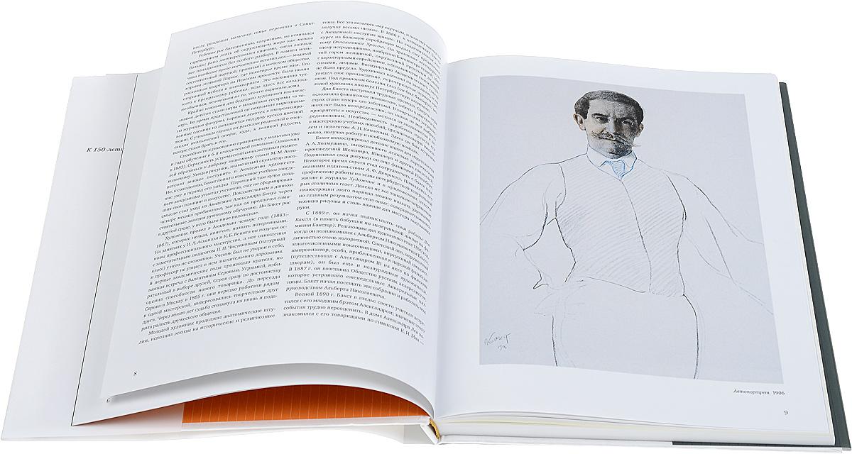 Лев Бакст. 1866-1924. Художественное наследие. К 150-летнему юбилею