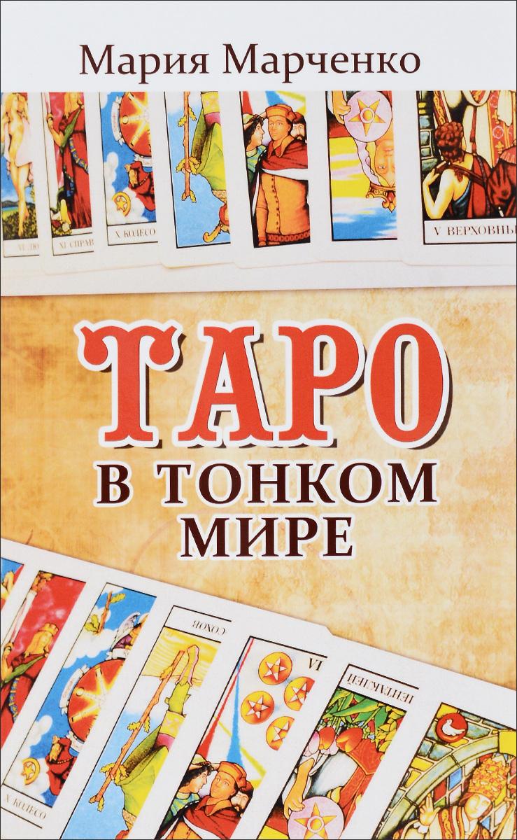 Таро в Тонком мире ( 978-5-00053-672-8 )