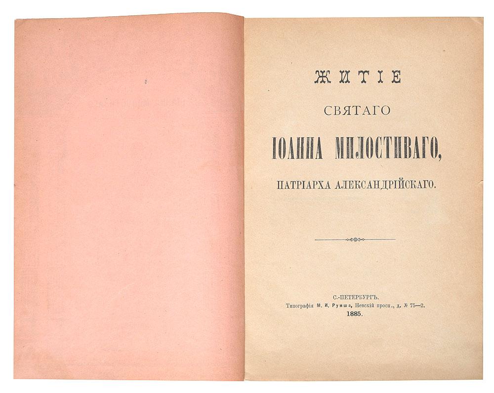 Житие Святого Иоанна Милостивого, Патриарха Александрийского