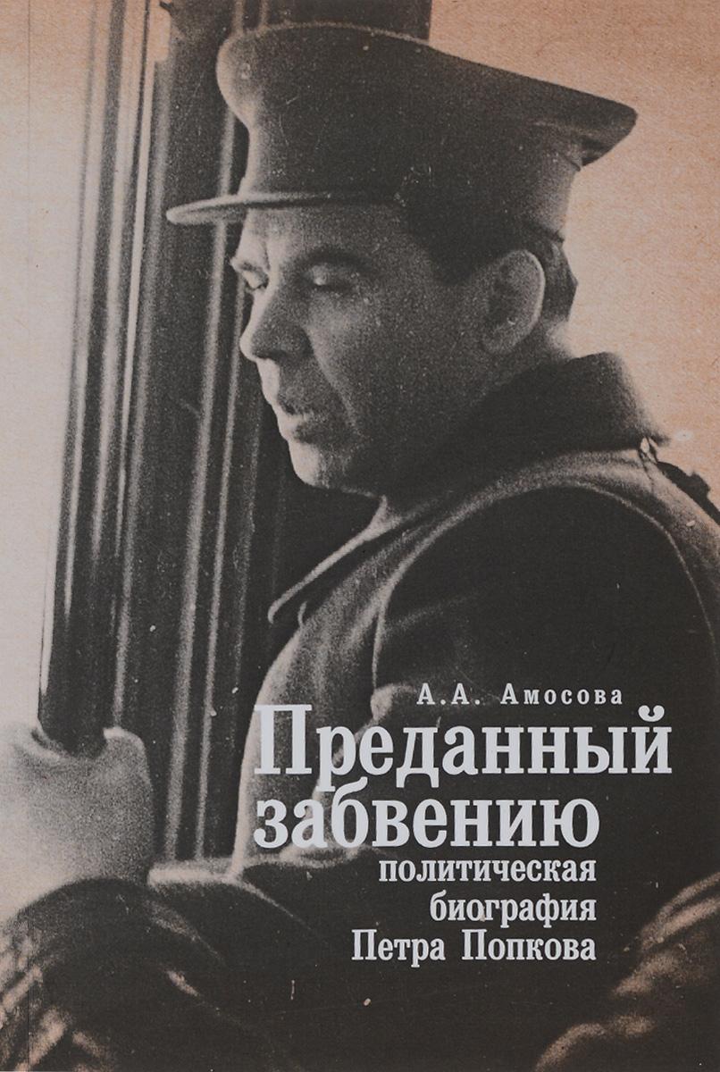 Преданный забвению. Политическая биография Петра Попкова. 1937-1950