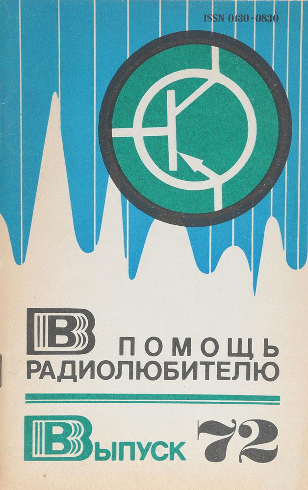 В помощь радиолюбителю. Выпуск 72