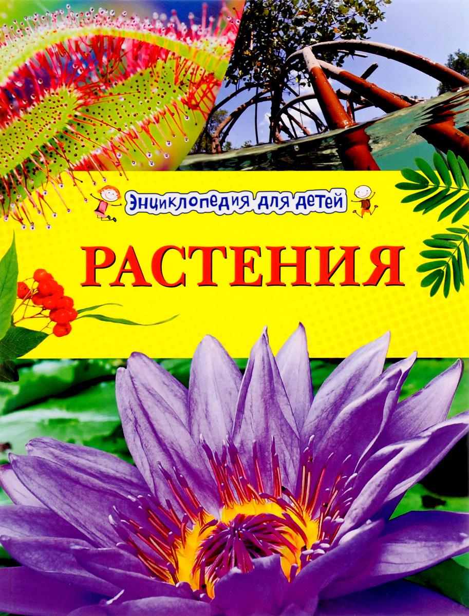 Растения. Энциклопедия для детей Уцененный товар (№1)