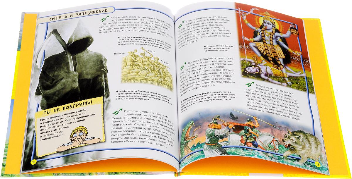 Мифы и легенды. Энциклопедия для детей