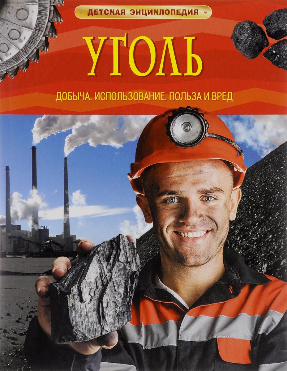 Уголь. Добыча. Использование. Польза и вред