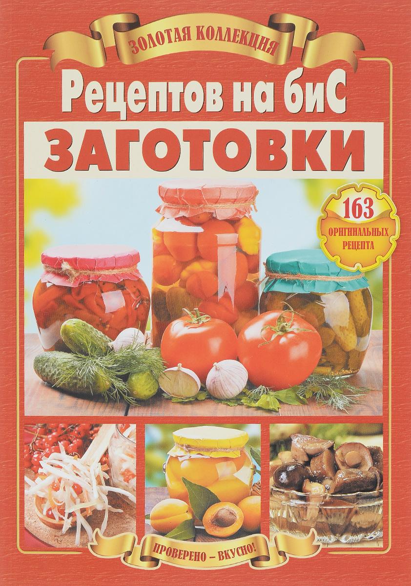 Золотая коллекция рецептов на бис. Заготовки