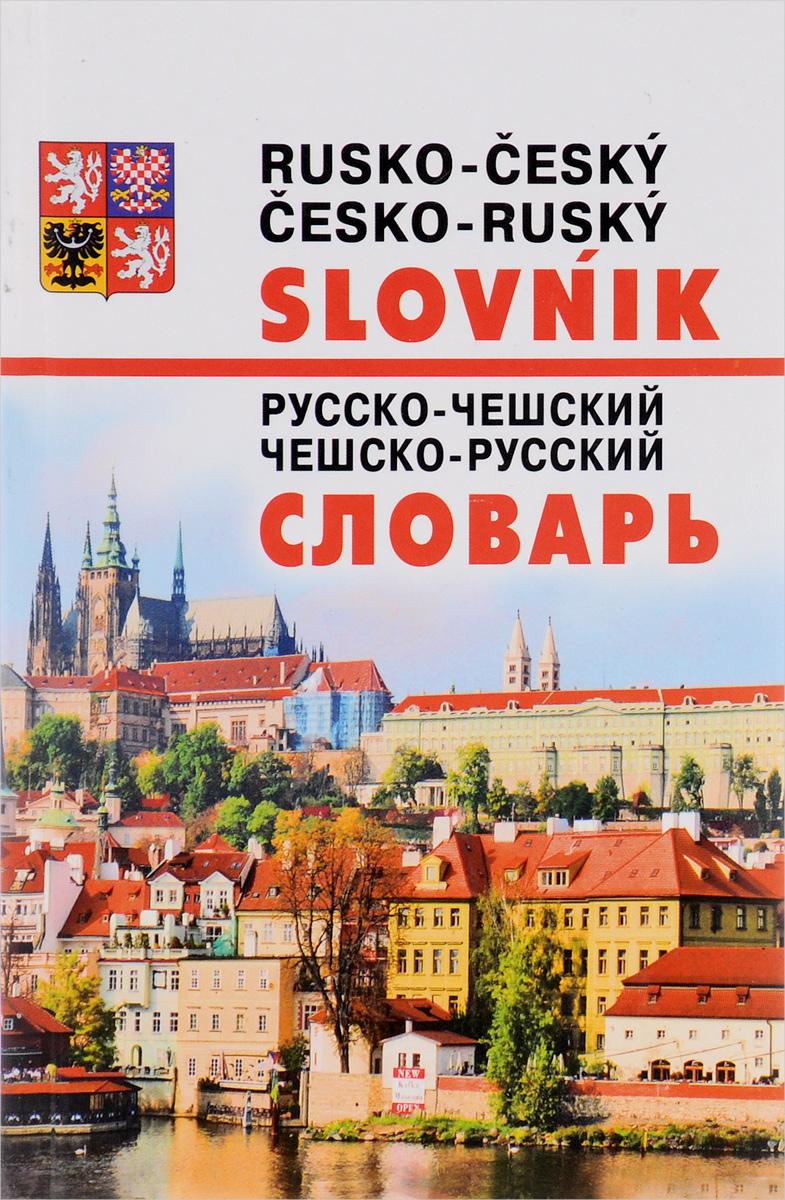 Rusco-Cesky Chesko-Rusky Slovnik / Русско-чешский чешско-русский словарь