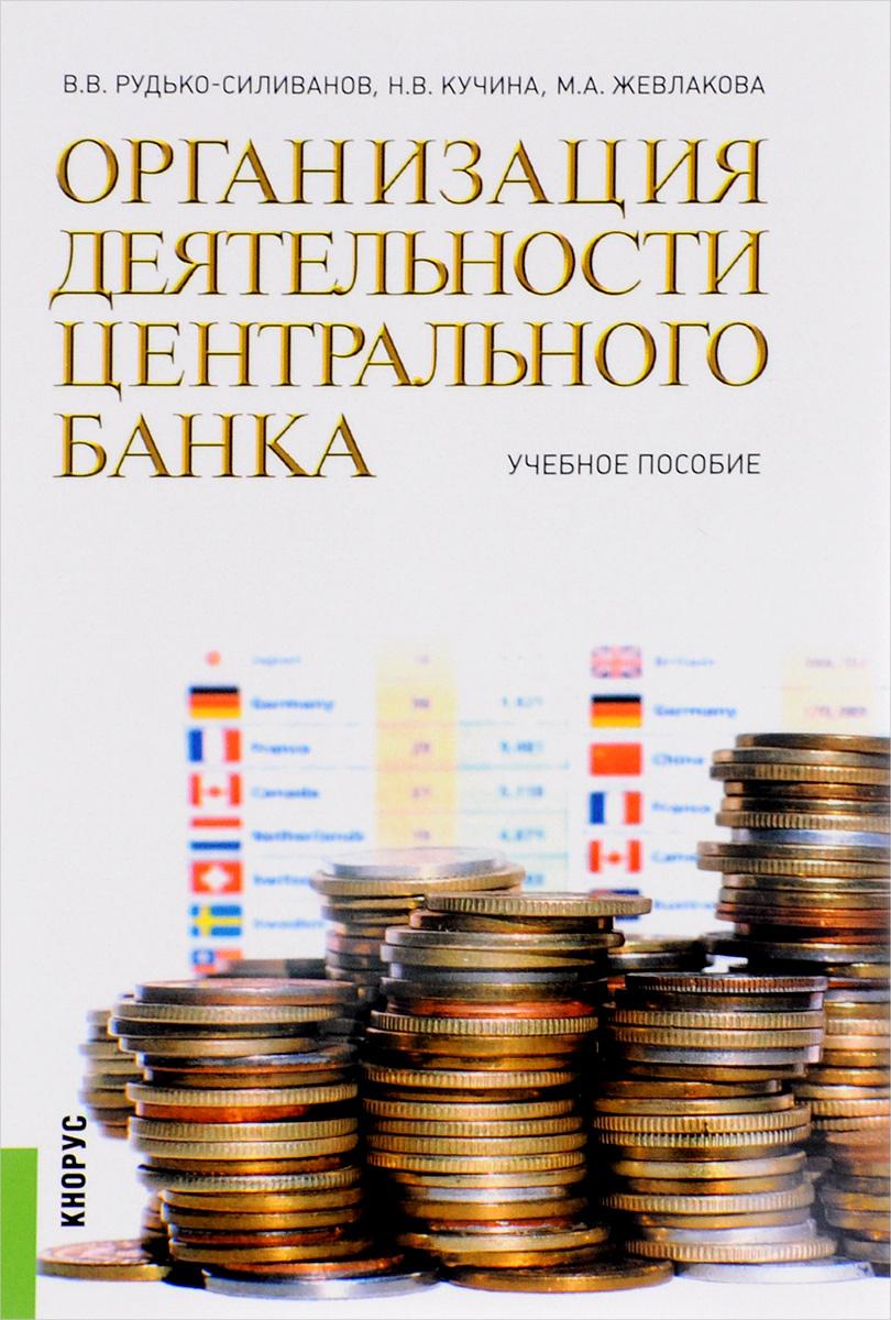 Организация деятельности центрального банка. Учебное пособие