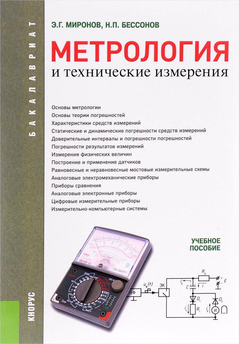 Метрология и технические измерения. Учебное пособие