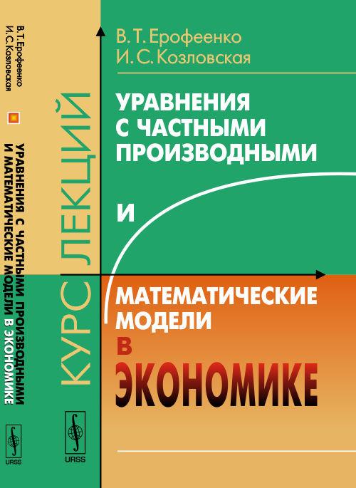 Уравнения с частными производными и математические модели в экономике. Курс лекций