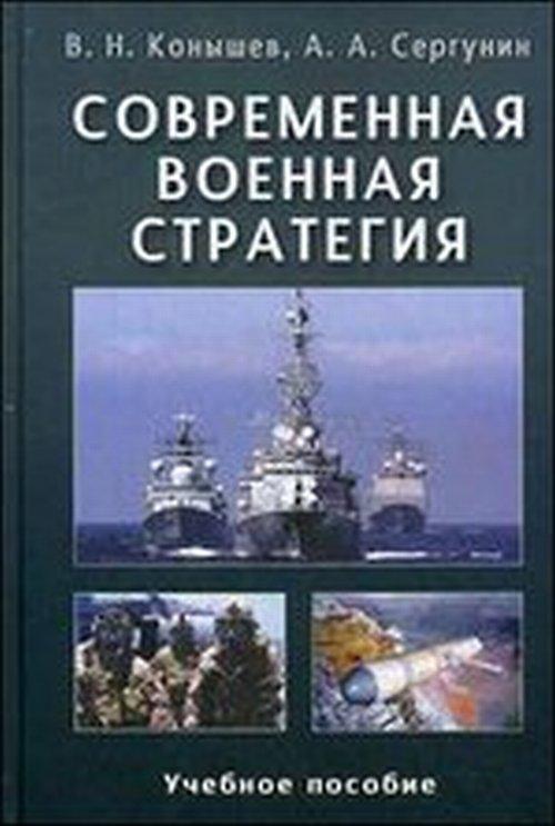 Современная военная стратегия. Учебное пособие