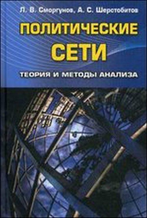 Политические сети. Теория и методы анализа. Учебник. Гриф УМО.