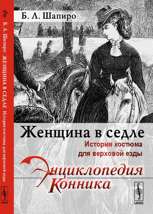Женщина в седле. История костюма для верховой езды