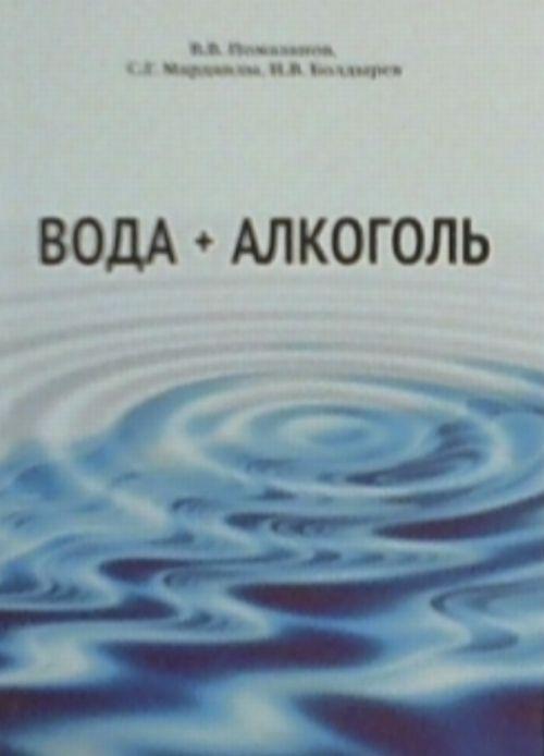 Вода + Алкоголь