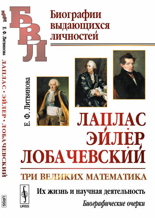 Лаплас, Эйлер, Лобачевский. Три великих математика. Их жизнь и научная деятельность. Биографические очерки