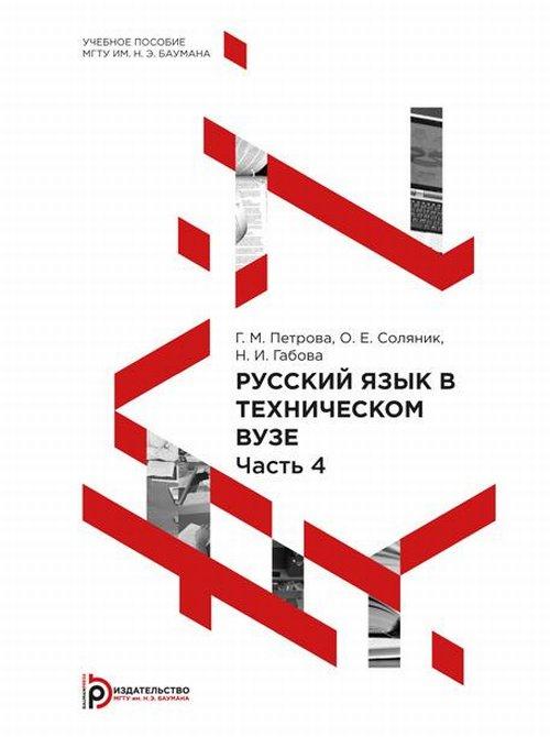 Русский язык в техническом университете