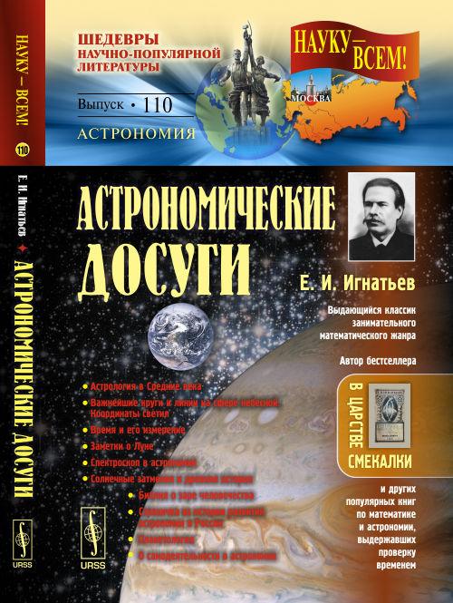Астрономические досуги