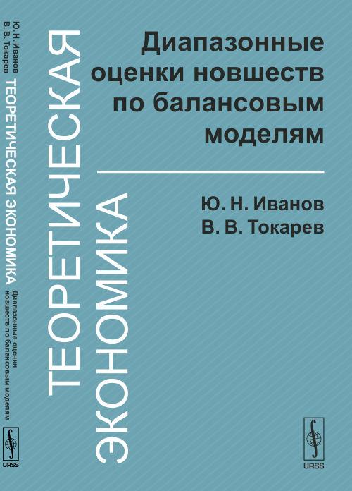 Теоретическая экономика: Диапазонные оценки новшеств по балансовым моделям