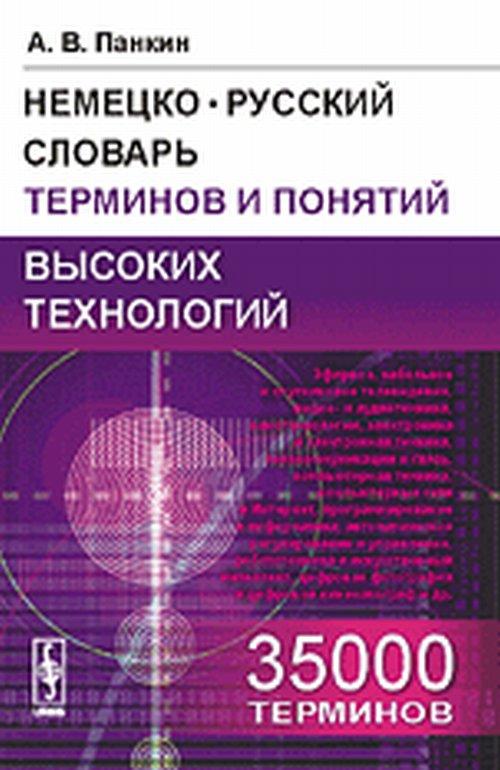 Панкин А.В. Немецко-русский словарь терминов и понятий высоких технологий: 35 000 терминов