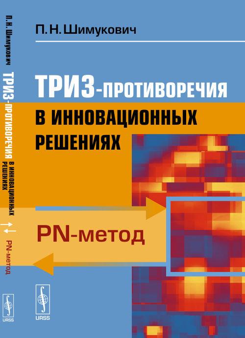 ТРИЗ-противоречия в инновационных решениях. PN-метод