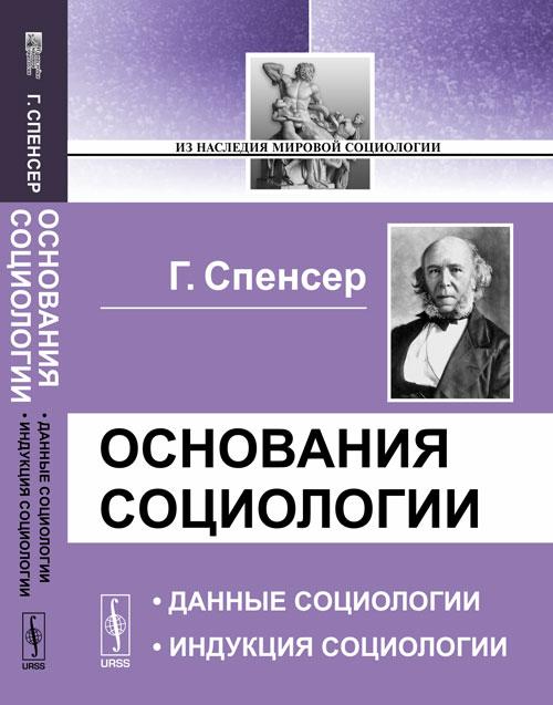 ОСНОВАНИЯ СОЦИОЛОГИИ: Данные социологии. Индукция социологии