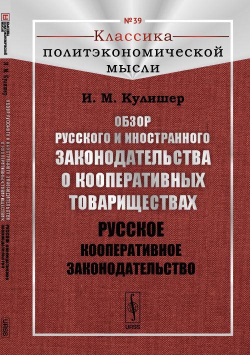 Обзор русского и иностранного законодательства о кооперативных товариществах: Русское кооТвердыйативное законодательство