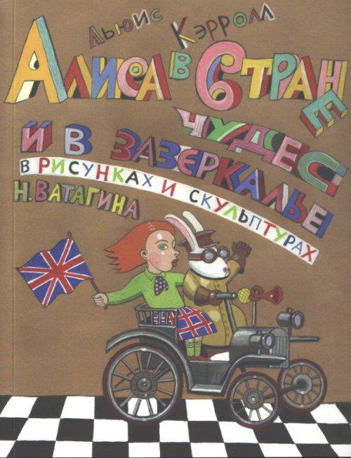 Алиса в Стране чудес и в зазеркалье, в скульптурах и рисунках Николая Ватагина. Альбом