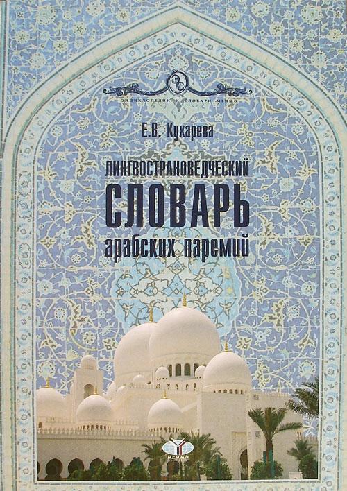 Лингвострановедческий словарь арабских паремий