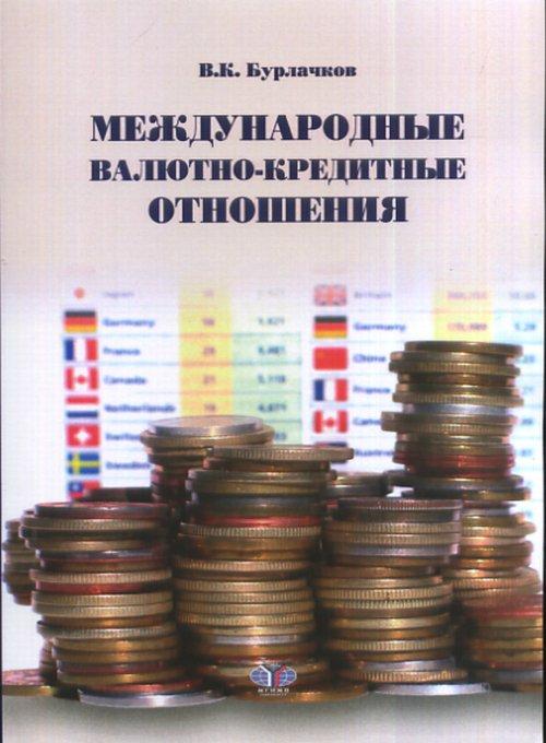 Международные валютно-кредитные отношения. Конспект лекций