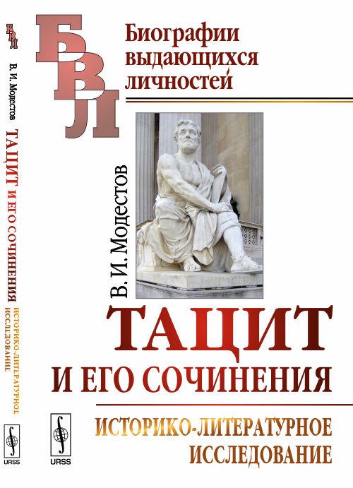 Тацит и его сочинения: Историко-литературное исследование
