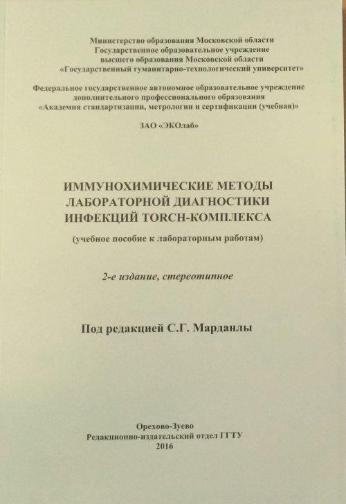 Иммунохимические методы лабораторной диагностики инфекций Torch-комплекса (учебное пособие к лабораторным работам)