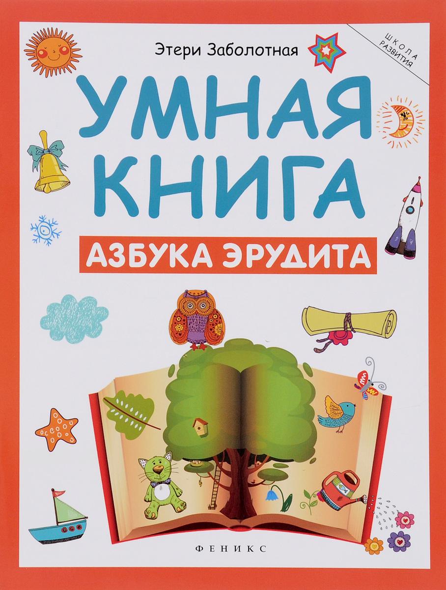 Э. Заболотная Умная книга: азбука эрудита