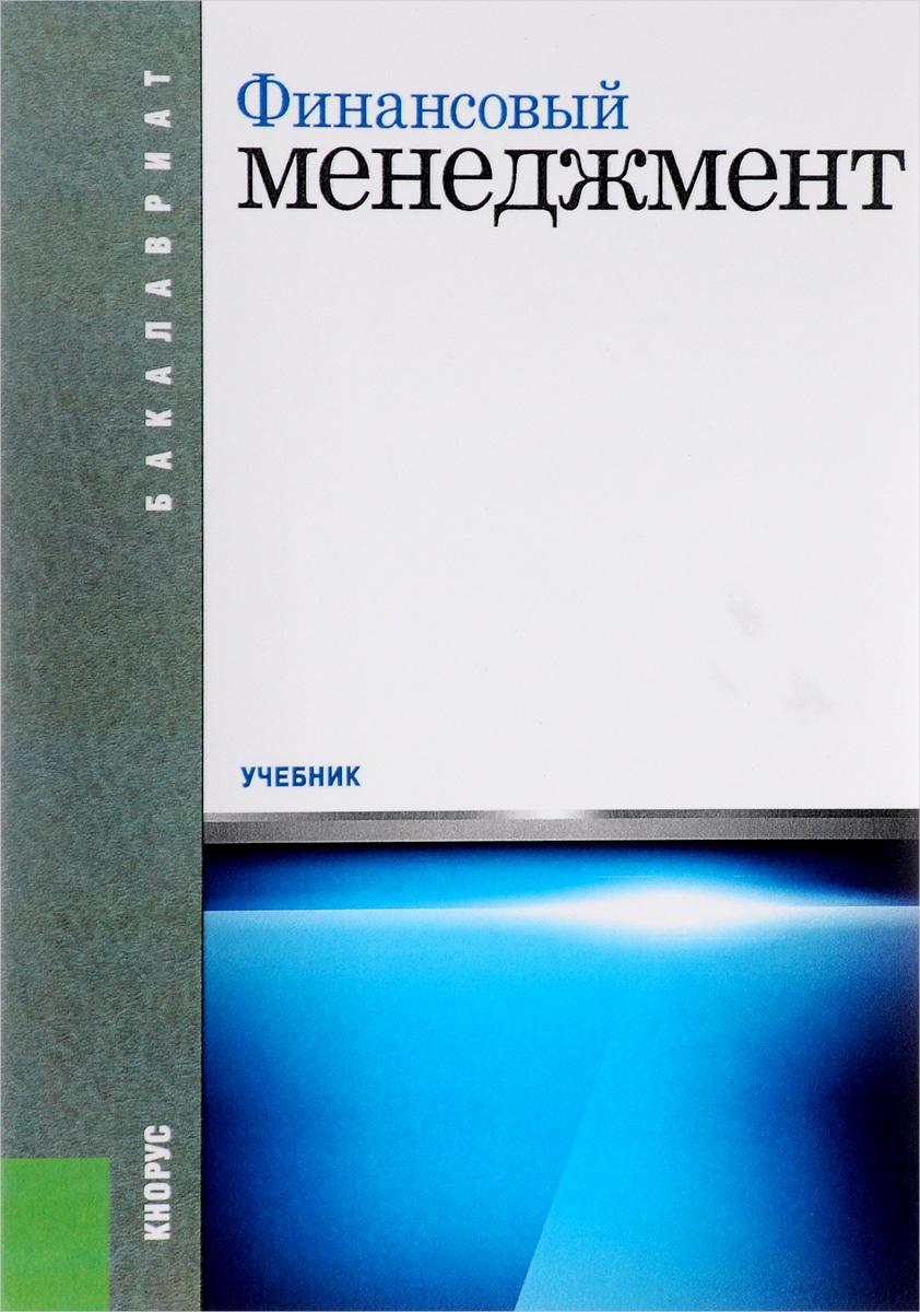 Финансовый менеджмент (для бакалавров). Учебник (Изд.:1)